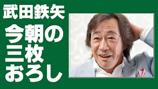 getlinkyoutube.com-今朝の三枚おろし 武田鉄矢 12/22-12/26放送分