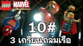 getlinkyoutube.com-TGC : LEGO Marvel Super Heroes#10   3 เกรียนถล่มเรือ  
