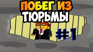 getlinkyoutube.com-ПОБЕГ ИЗ ТЮРЬМЫ #1