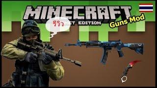 getlinkyoutube.com-[รีวิว] Guns Mod : ปืนโหด โครตเทพ - Minecraft PE 0.12.1
