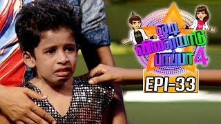 getlinkyoutube.com-Odi Vilayadu Pappa 4 | Epi 33 | Rathik | 14/09/2015