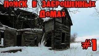 getlinkyoutube.com-Поиск в старых заброшенных домах #1.В поисках старины
