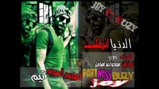 getlinkyoutube.com-جوي + مس بزي انكلبت الدنيا راب 2012