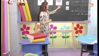 getlinkyoutube.com-مدرستي-عربي-مراجعة حرف الباء