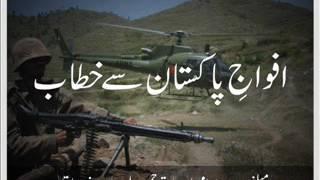 Maulana Tariq Jameel - Pak Army Se Khitab