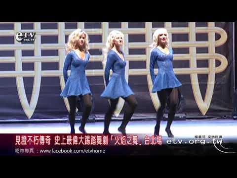 史上最偉大踢踏舞劇「火焰之舞」台北場