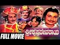Sri Krishnadevaraya – ಶ್ರೀ ಕೃಷ್ಣದೇವರಾಯ| Kannada Full HD Movie | FEAT. Dr Rajkumar, R Nagendra Rao