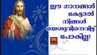 Christian Devotional Songs Malayalam 2018