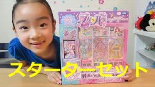 getlinkyoutube.com-限定プリチケもゲット☆プリパラ プリチケ ミルフィーコレクション/PriPara Priticke Millefeui Collection
