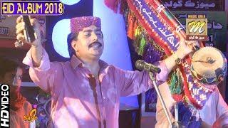 KESEE GAD HUNDA SEE   Akhtar Lashari New Eid Album 2018 HD Sindhi Songs 2018