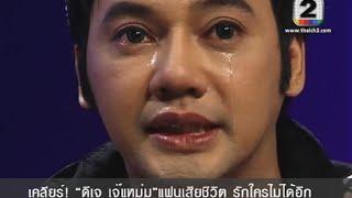 getlinkyoutube.com-ดีเจเจ๊แหม่ม แฟนเก่าเสียชีวิต รักใครไม่ได้อีก!! (ไม่เซ็นเซอร์) คนดังนั่งเคลียร์