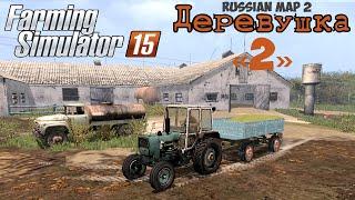 getlinkyoutube.com-Farming Simulator 2015 мод русская карта Деревушка 2 (Russian map 2)