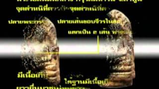 getlinkyoutube.com-เบญจภาคี ตอน พระรอด2 เบรก 2