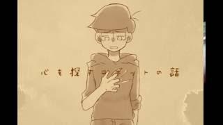 getlinkyoutube.com-【未完成】心を探すカラ松の話【手描きおそ松さん】