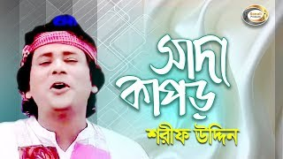 getlinkyoutube.com-Shada Kapor - Shorif Uddin | Jonom Dukhini Ma