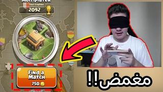 getlinkyoutube.com-تحدي اهجم على قرية وانا مغمض عيوني!!(كلاش اوف كلانس)