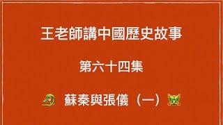 getlinkyoutube.com-王老師講中國歷史故事(六十) 戰國 蘇秦與張儀 (一)