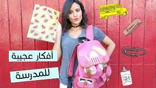 getlinkyoutube.com-أفكار عجيبة للعودة إلى المدرسة | Back To School DIY