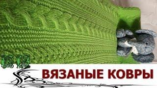 getlinkyoutube.com-Красотища! Вязаные Ковры украсят дом