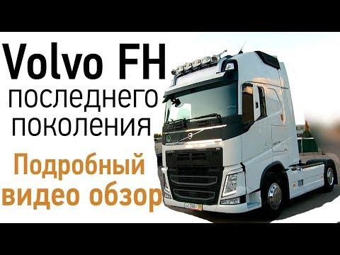 Обзор тягача Вольво Евро 6 нового поколения. Volvo FH 460 из Германии.