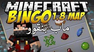 getlinkyoutube.com-Minecraft BINGO! - ماينكرافت ماب بنقووو