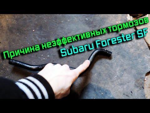Решение проблемы плохих тормозов на Subaru Forester SF