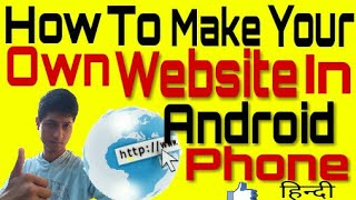 How to make your own website in Android mobile / create website in Android / Android Mai Khud ki web