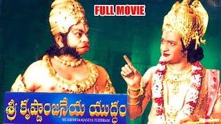 getlinkyoutube.com-Sri Krishnanjaneya Yuddham Full Length Telugu Movie || N.T.Rama Rao || Ganesh Videos - DVD Rip..