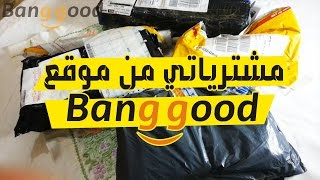getlinkyoutube.com-عرض مشترياتي من موقع Unboxing | 😊😊 Banggood 😊😊