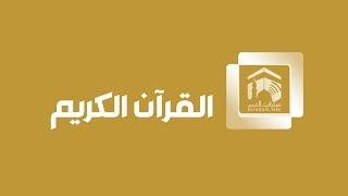 Makkah Live HD - قناة القران الكريم width=