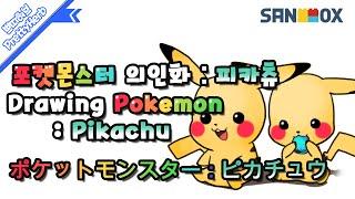 getlinkyoutube.com-Drawing Pokemon : Pikachu ポケットモンスター : ピカチュウ [PrettyHerb 쁘띠허브]