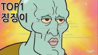 getlinkyoutube.com-[티비플]만화속 불쌍한 캐릭터 TOP10
