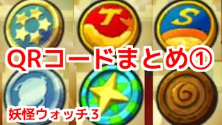 getlinkyoutube.com-【妖怪ウォッチ3】QRコードまとめ①(5つ星、スペシャル、すし、天ぷら、おみやげ、古びた)コイン