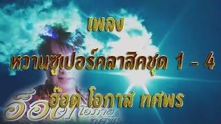 getlinkyoutube.com-เพลงหวานซูเปอร์คลาสิคชุด 1 - 4 อ๊อด โอภาส ทศพร