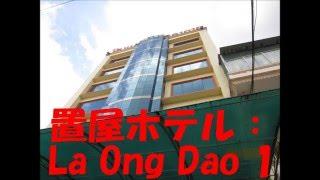 getlinkyoutube.com-ラオス・ビエンチャン置屋ホテル:La Ong Dao (ラオンダオ) 1