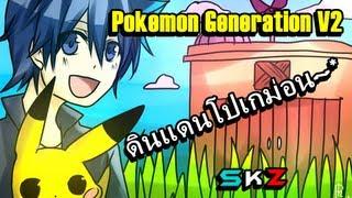 getlinkyoutube.com-[Pokemon Generation] - สวรรค์โปเกม่อน