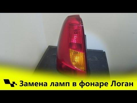 Замена ламп в фонарях Логан
