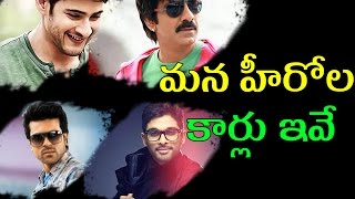 getlinkyoutube.com-Tollywood Top Heros Costly Cars - Maheshbabu , Ramcharan , Chiru,Raviteja,Allu Arjun,Akhil
