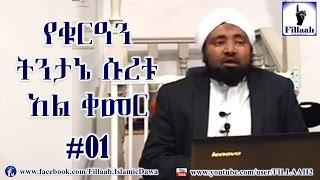 getlinkyoutube.com-የቁርዓን ትንታኔ ሱረቱ አል ቀመር #01 | ሼህ መሃመድ ሀሚዲን - Sheikh Mohammed Hamidiin