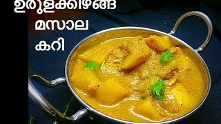 getlinkyoutube.com-Potato Masala Curry ഉരുളകിഴങ്ങ് മസാല കറി  Urula Kizhagu Masala Curry