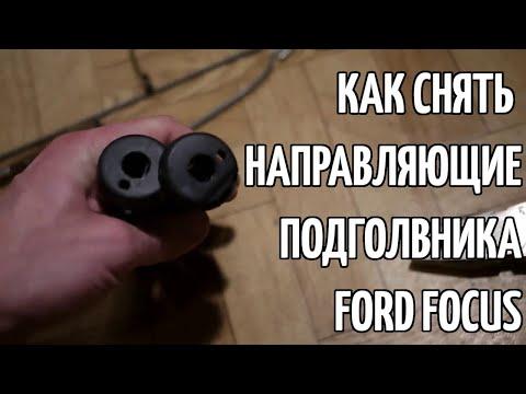 Как снять направляющие подголовника Ford Focus