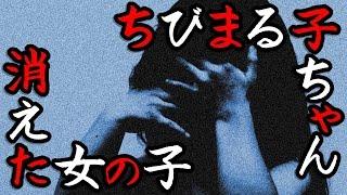 getlinkyoutube.com-【都市伝説】アニメちびまる子ちゃん怖い話「消えた女の子ゆみこちゃん」最後がやばい!ゾッとするほど不気味で切ない恐怖実話