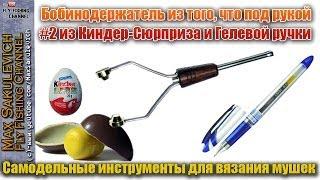 getlinkyoutube.com-[Fly Tying] - Бобинодержатель из того, что под рукой 2 из Киндер-Сюрприза и Гелевой ручки