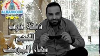 getlinkyoutube.com-بهاء اليوسف دبكة عرب من فينيس من تسجيل عبودي حمدي ومن مؤسسة المنصور