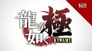 getlinkyoutube.com-Yakuza Kiwami Walkthrough 12