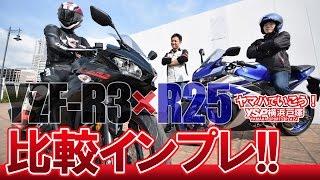 getlinkyoutube.com-ヤマハでいこう!YZF-R3とR25を比較インプレ!byYSP横浜戸塚