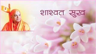 | Real Happiness by Jagadguru Narendracharya Maharaj | | Nanijdham Official | | Shashwat Sukh |