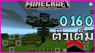 getlinkyoutube.com-มาแล้ว!! MINECRAFT PE 0.16.0 ตัวเต็ม APK OFFICIAL DOWNLOAD LINK!
