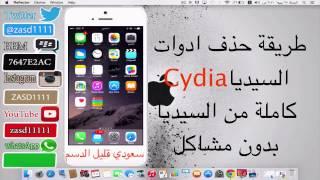 طريقة حذف ادوات السيديا Cydia كاملة من السيديا بدون مشامل