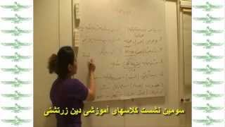 getlinkyoutube.com-سومین نشست کلاسهای آموزشی دین زرتشتی